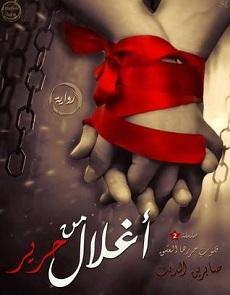 رواية أغلال من حرير - صابرين الديب
