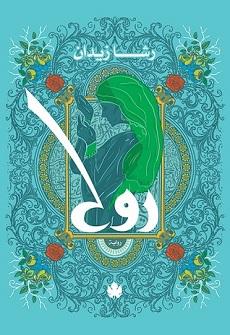 رواية روح - رشا زيدان