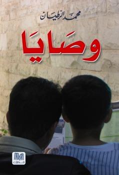 كتاب وصايا - محمد الرطيان