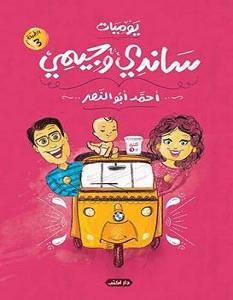 تحميل كتاب يوميات ساندي وجيمي – أحمد أبو النصر