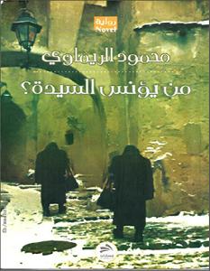 تحميل رواية من يؤنس السيدة – محمود الريماوى