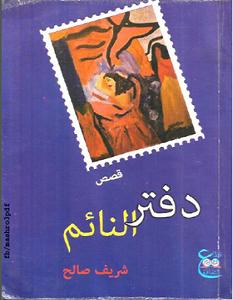 تحميل رواية دفتر النائم – شريف صالح