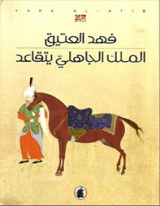 رواية الملك الجاهلي يتقاعد – فهد العتيق