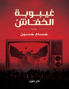 تحميل رواية غيبوبة الخفاش – حسام حسين