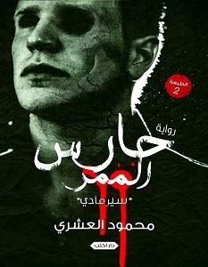 تحميل رواية حارس الممر – محمود العشرى