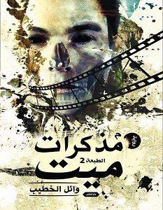 تحميل رواية مذكرات ميت – وائل الخطيب