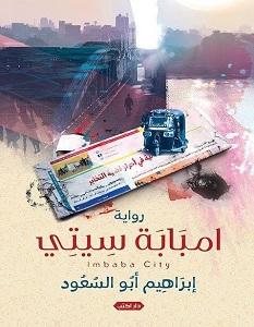 تحميل رواية إمبابة سيتى – إبراهيم أبو السعود