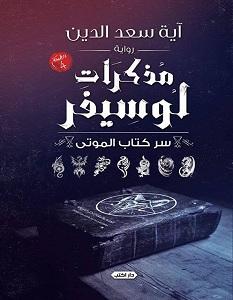 تحميل رواية مذكرات لوسيفر – آية سعد الدين