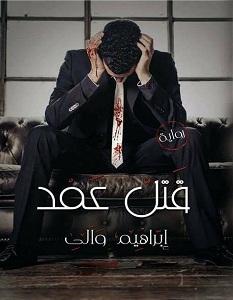 تحميل روابة قتل عمد – إبراهيم والى