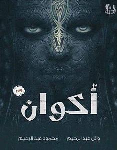 رواية أكوان – وائل عبد الرحيم - محمود عبد الرحيم