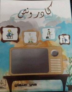 تحميل رواية كادر ونص – مي عثمان