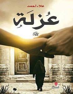 تحميل رواية عزلة – علاء أحمد