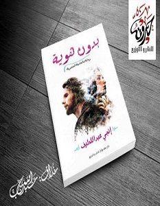 تحميل رواية بدون هوية – إنجي عبد اللطيف
