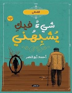 تحميل رواية شىء فيك يشبهنى – أحمد أبو النصر