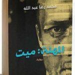 تحميل رواية المهنة ميت – محمد رضا عبد الله