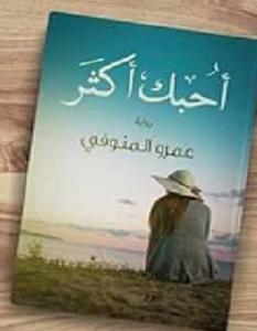 تحميل رواية أحبك أكثر – عمرو المنوفى