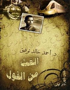 تحميل كتاب الغث من القول – أحمد خالد توفيق