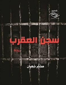تحميل رواية سجن العقرب – هشام شعبان
