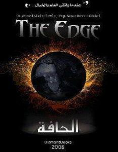 تحميل كتاب الحافة – أحمد خالد توفيق