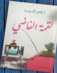 تحميل كتاب لقمة القاضي – تامر أحمد