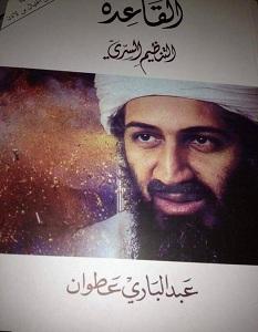كتاب القاعدة التنظيم السري – عبد الباري عطوان