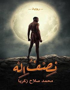 تحميل رواية نصف اله – محمد صلاح زكريا
