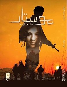 تحميل رواية موستار – جمال عبد الرحيم