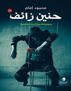 تحميل رواية حنين زائف – محمود إمام