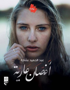 تحميل رواية أغصان عارية – عبد الحميد بشارة