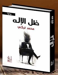 تحميل رواية ظل الإله – محمد تركي