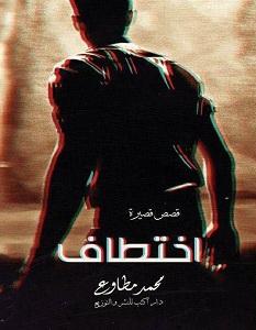 تحميل رواية اختطاف – محمد مطاوع