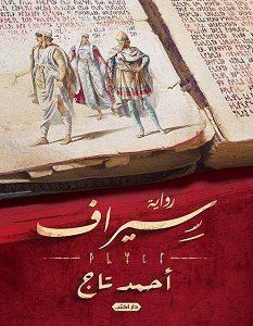 رواية سيراف – أحمد تاج