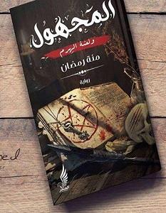 رواية المجهول ولعنة الهرم – منة رمضان