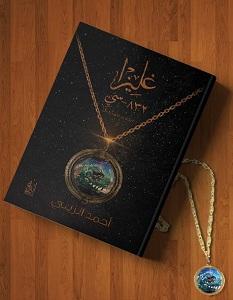 رواية غليزا – أحمد الزيني