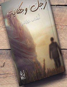 رواية رجل وحكاية – أهداب حوراني