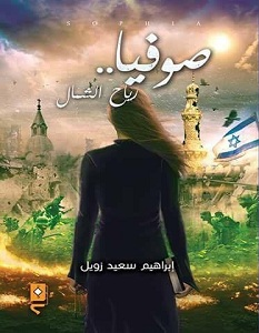 رواية صوفيا رياح الشمال – إبراهيم سعيد زويل
