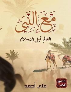 كتاب مع النبى – علي أحمد
