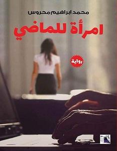 رواية امرأة للماضي – محمد إبراهيم محروس
