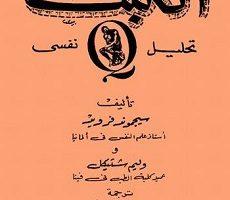 كتاب الكبت - وليم شتيكل وسيغموند فرويد