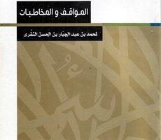 كتاب المواقف والمخاطبات - محمد بن عبد الجبار النفرى