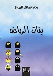 تحميل كتاب بنات الرياض pdf