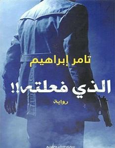 تحميل رواية الذى فعلته – تامر إبراهيم