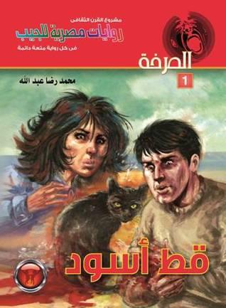سلسلة الصرخة ج1 القط الأسود - محمد رضا عبد الله