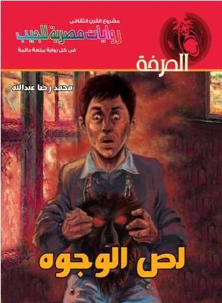 سلسلة الصرخة ج2 لص الوجوه - محمد رضا عبد الله