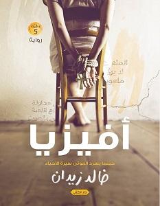 تحميل رواية أفيزيا – خالد زيدان