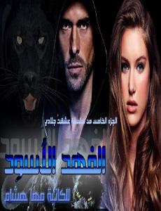 رواية عشقت جلادى ج5 الفهد الأسود - مها هشام