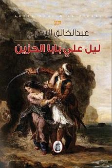 رواية ليل على بابا الحزين - عبد الخالق الركابى