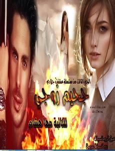 رواية عشقت جلادى ج3 جحيم زوجى - مها هشام