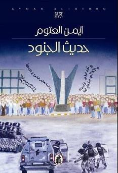 كتاب حديث الجنود - أيمن العتوم