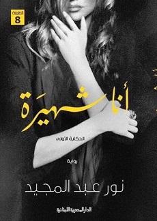 تحميل رواية أنا شهيرة | نور عبد المجيد